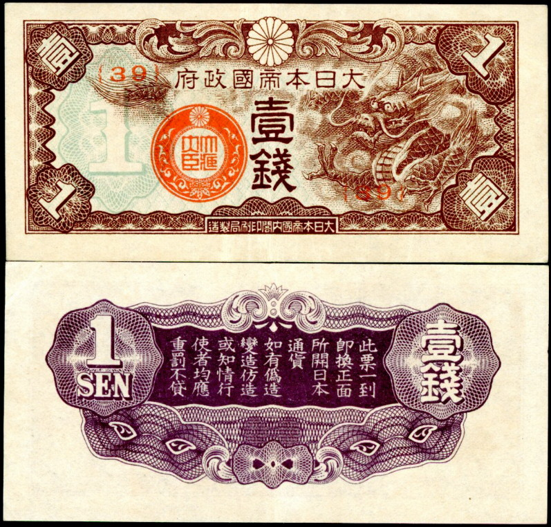 1 Note only 1980 China Banknote 2 Jiao UNC