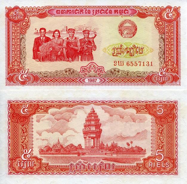 Uncirculated Cambodia  5  Riels  1962-75  AU-UNC  P Banknotes 10