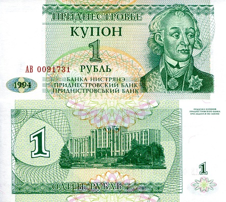 Transnistria P-18 10 Rublei Year 1994 Uncirculated Banknote