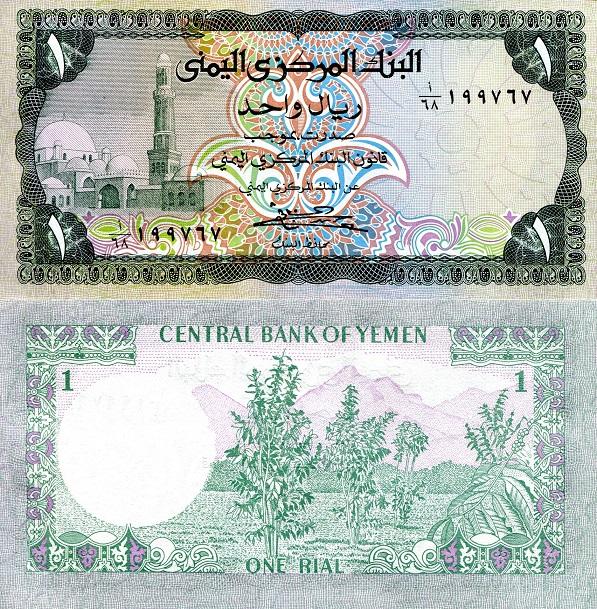 Yemen Arab Rep 5 Rials ND 1969 Pick 7 UNC Uncirculated Banknote